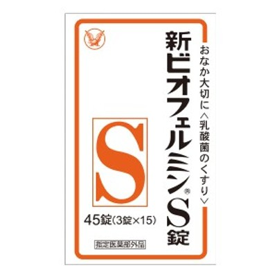 【送料無料】大正製薬 新ビオフェルミンS錠45錠×1ケース(全5本)