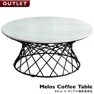 訳あり メロス コーヒーテーブル 80cm 1829976 サンプル撮影使用品 大理石の天板に複雑に造形された鉄フレームのコーヒーテーブル