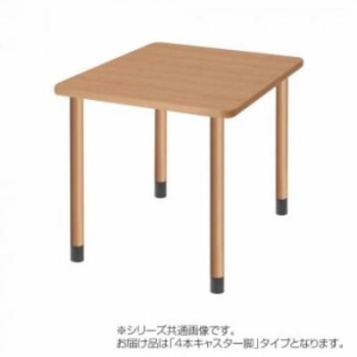 オフィス・施設向け家具 スタンダードテーブル 4本キャスター脚 ナチュラル UFT-4K9090-NA-L3【メーカー直送】代引き・銀行振込前払