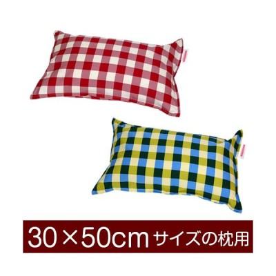 枕カバー 30×50cmの枕用ファスナー式  チェック ステッチ仕上げ
