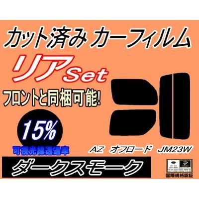 リア (s) AZオフロードJM23W (15%) カット済み カーフィルム JM23 マツダ