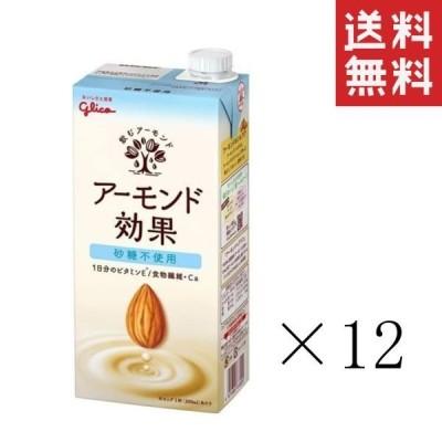 クーポン配布中  江崎グリコ アーモンド効果 砂糖不使用 1000ml(1L)×12本(2ケース)