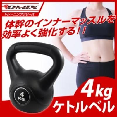 ケトルベル 4kg ケトルダンベル トレーニング 器具 ウエイトトレーニング 体幹トレーニング インナーマッスル