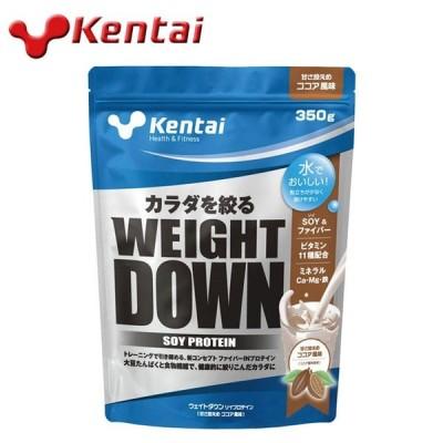ケンタイ 減量 プロテイン ウエイトダウン SOYプロテイン ココア風味 350g kentai k1140