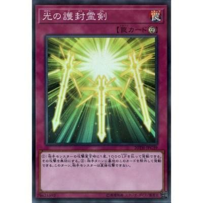 光の護封霊剣 【20TH-JPC39】【SRP】_