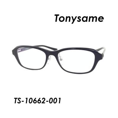 TONY SAME(トニーセイム) メガネ TS-10662-001 52mm 日本製