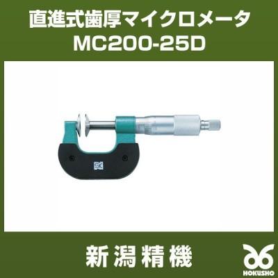 SK 直進式歯厚マイクロメータ MC200-25D  新潟精機