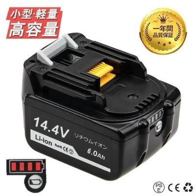 1年保証 マキタ 互換 バッテリー BL1460B 14.4v 6.0Ah マキタ 残量表示付 DC18RC DC18RD DC18RF DC18SF 純正充電器対応 BL1430B BL1440B BL1450B TD161 対応
