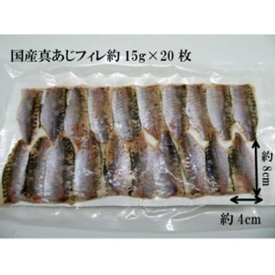 寿司ネタ 真アジ皮取フィレ約15g×20枚 国産 業務用 すしねた まあじ 真あじ 近海 海鮮丼