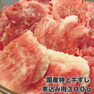お肉屋さんのとろける 国産牛 スジ 300g 【牛すじ すじ 煮込み カレー 牛スジ煮込み 牛スジ】