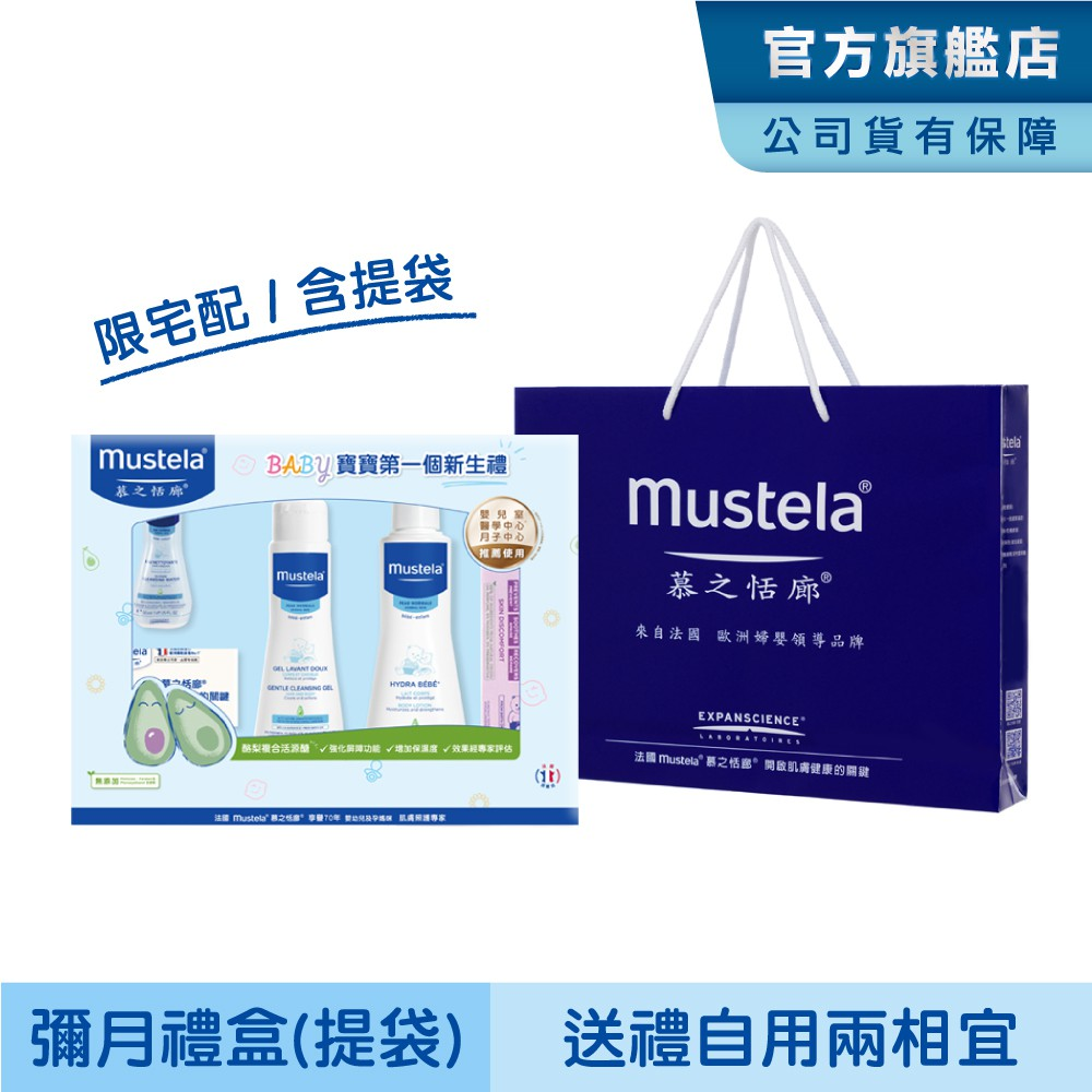 Mustela 嬰兒清潔護膚禮盒(附提袋) 慕之恬廊