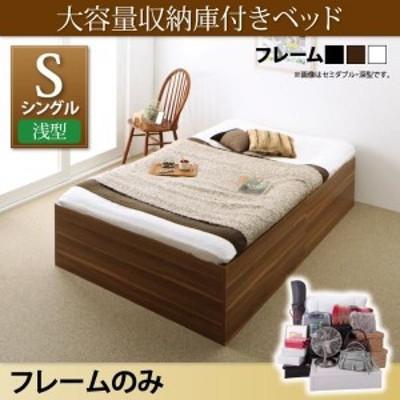ベッドフレーム 収納ベッド シングル 1人暮らし ワンルーム 大容量収納庫付きベッド ベッドフレームのみ 浅型 ベーシック床板 シングル