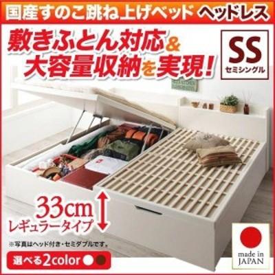 セミシングルベッド フレームのみ 縦開き/深さレギュラー ヘッドレス 敷ふとん対応国産すのこ跳ね上げベッド セミシングル