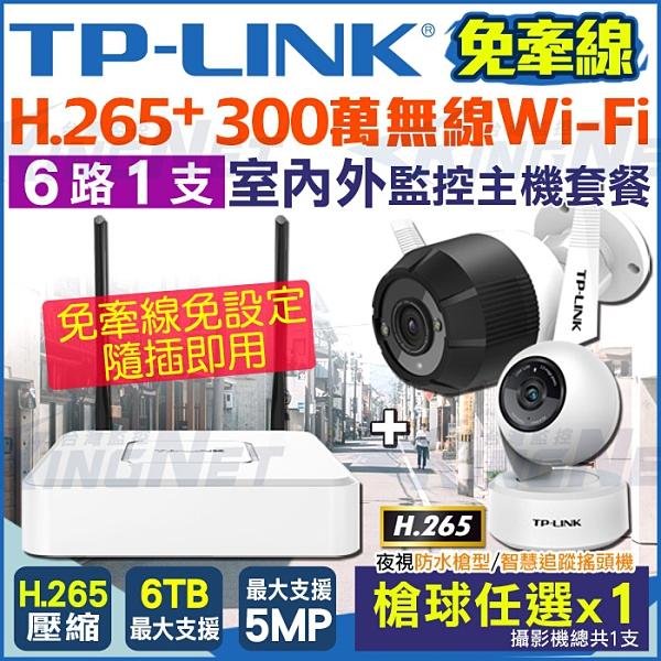 監視器 6路1支 無線網路攝影機套餐 NVR IPC WIFI 手機遠端 H.265 夜視 免牽線 台灣安防