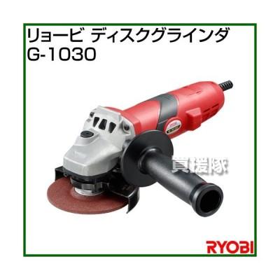 リョービ ディスクグラインダ G-1030