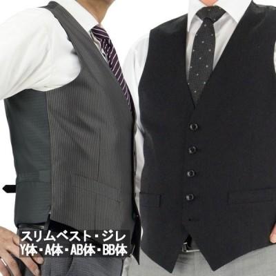 【サイズ交換OK・返品不可】 ジレ ベスト メンズ オッドベスト 5種から選べる 黒・シルバーグレー スーツ仕立て 結婚式 2次会 パーティー