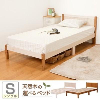 ベッド(ホワイトウォッシュ/ライトブラウン) MB-5105S-WLB