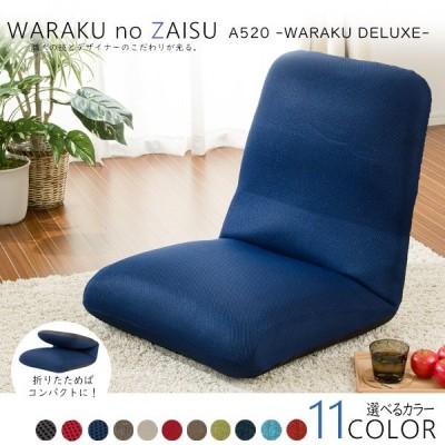 座椅子 リクライニング  テレワーク 在宅 おうち時間 おしゃれ 低反発 日本製 折りたためる コンパクト Waraku DELUXE プレゼント 贈り物 新生活 2020