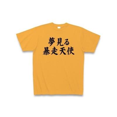 夢見る暴走天使 Tシャツ Pure Color Print(コーラルオレンジ)