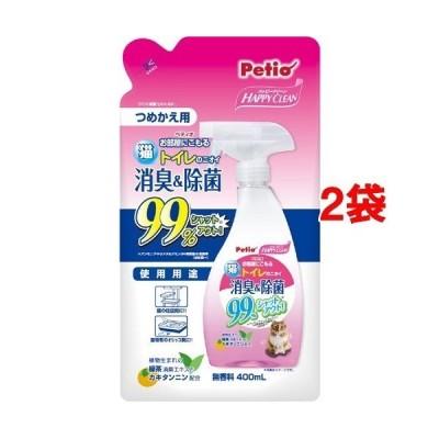 ペティオ ハッピークリーン 猫トイレのニオイ 消臭&除菌 つめかえ用 ( 400ml*2コセット )/ ペティオ(Petio)