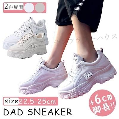 ダッドスニーカー 韓国 インヒール スポーツ レディース 靴 厚底 スニーカー ウォーキング 学生 歩きやすい 軽い 美脚 疲れにくい オールシーズン