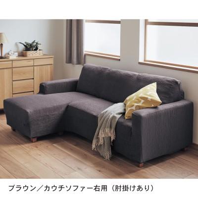 くしゅくしゅ伸縮素材でフィットするソファーカバー