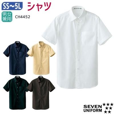 シャツ 半袖 男女兼用 制服 ユニフォーム CH4452 セブンユニフォーム
