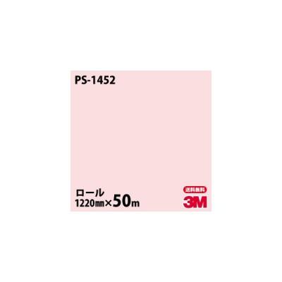 ★ダイノックシート 3M ダイノックフィルム PS-1452 シングルカラー 1220mm×50mロール 車 壁紙 キッチン インテリア リフォーム クロス カッティングシート