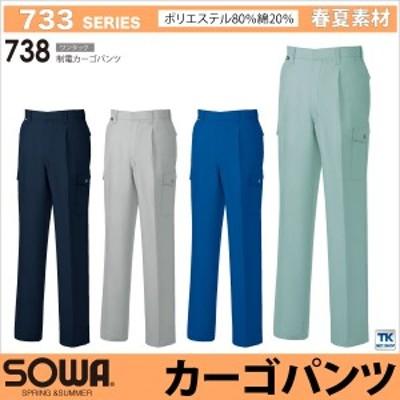 作業ズボン カーゴパンツ 作業服 作業着 春夏用素材 制電 爽やかでソフトな着心地 sw-738