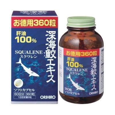 大感謝価格オリヒロ 深海ザメエキスカプセル徳用  360粒(突然の終了欠品あり)ポイント栄養補助食品 ヘルスケア 自然食品