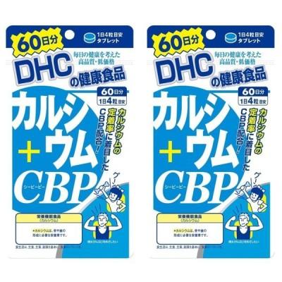 DHCカルシウム+CBP 60日分 240粒 2個セット 送料無料