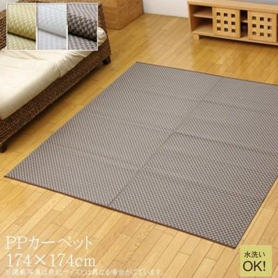 撥水カーペット 洗える  防水 野外 敷物 水洗い ビニールカーペット 軽量 洗える PPカーペット 約174×174cm