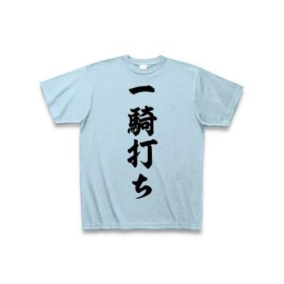 一騎打ち Tシャツ(ライトブルー)