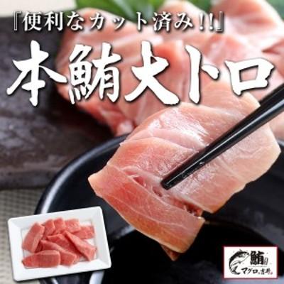 ギフト 本マグロ 大トロ 100g カット済み なので安心! プレゼント 海鮮 ギフト まぐろ 鮪 マグロ 刺身 海鮮丼 手巻き寿司 御祝 内祝 誕