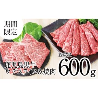 【和牛日本一】鹿児島黒牛 ウデスライス&焼肉用セット(計600g)【期間/数量限定】