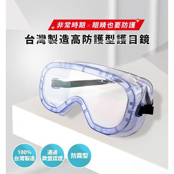 高防護型眼鏡