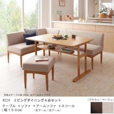 ダイニングテーブルセット 4点セット テーブル150cm 棚付き ソファ アームソファ スツール ベージュ ブラウン