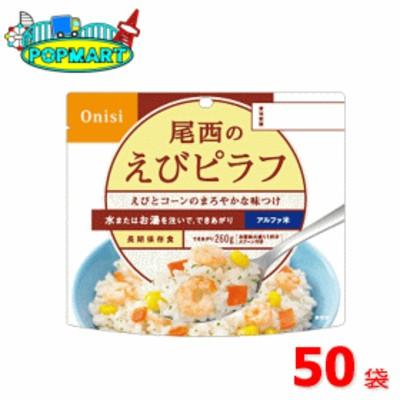 尾西食品 アルファ米 えびピラフ100g×50袋  非常食や保存食に