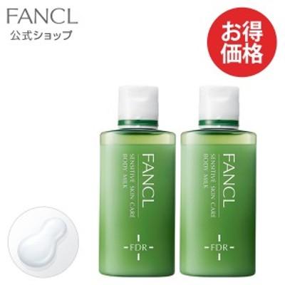 乾燥敏感肌ケア ボディミルク 2本  【ファンケル 公式】