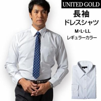 メンズ 長袖 ワイシャツ 簡単ケア レギュラーカラー 就職活動 リクルート 結婚式 葬式 338〈ゆうパケット〉