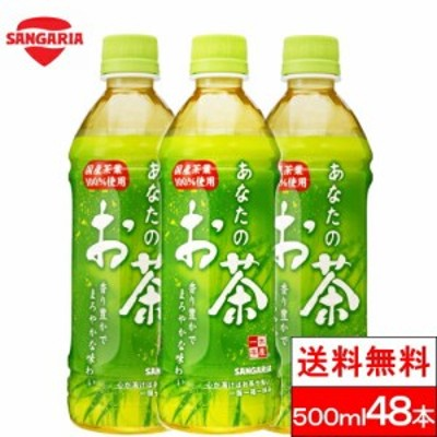お茶 ペットボトル 500ml 48本 サンガリア あなたのお茶 国産 緑茶 茶飲料 お茶 抹茶 送料無料