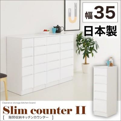 隙間収納 キッチンカウンター 幅35 スリム 引き出し 食器棚 国産 セール