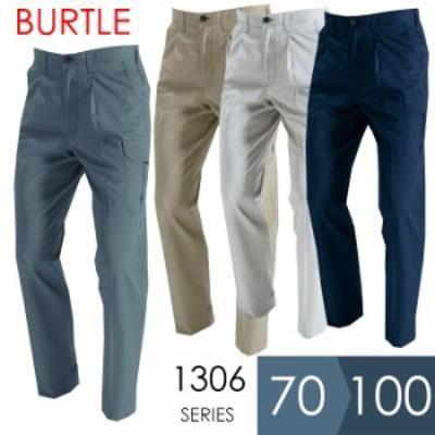 バートル BURTLE  春夏 作業服 1306シリーズ ライトチノワンタックカーゴパンツ 70~100 作業着 静電 メンズ 下衣 おしゃれ ズボン 吸汗