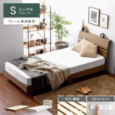 ベッド シングル ベッドフレーム すのこ 木製 シングルベッド