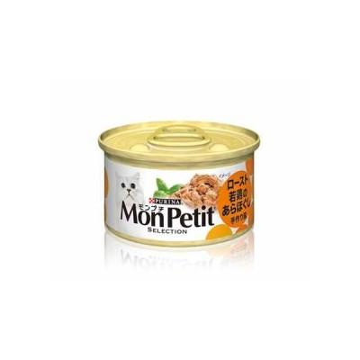 モンプチセレクション缶 ロースト若鶏のあらほぐし手作り風 85g