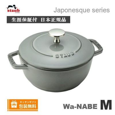 Staub ストウブ Wa-NABE ワナベ M サイズ 18cm グレー わなべ