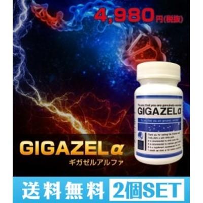 送料無料☆2個セットGIGAZELα ギガゼルα/サプリメント 男性 健康 メンズサポート シトルリン含有食品