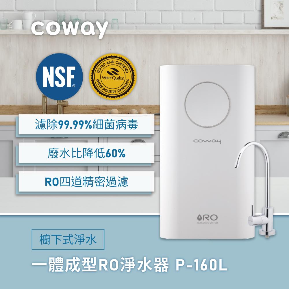 送sodastream氣泡水機【年終感恩回饋】CowayRO淨水器一體成型櫥下式|P-160L