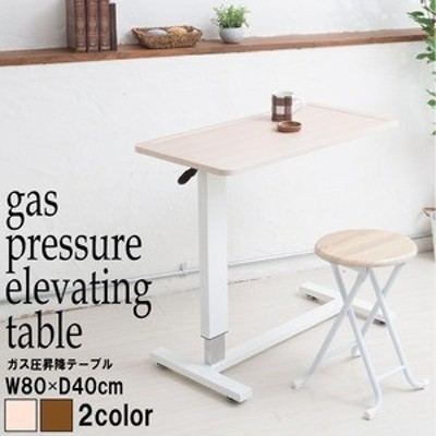 ds-2073295 ガス圧昇降テーブル(ナチュラル) 幅80cm/机/デスク/リフティング/介護/木製/高さ調節/補助テーブル/ベッドテーブル/サイド
