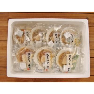 小樽海洋水産 北海道産帆立バター焼きセット